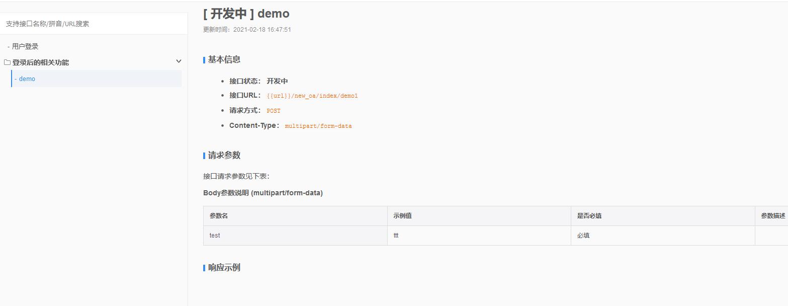 V5版本按目录设置好目录公用heard后.在接口文档中不会显示的?