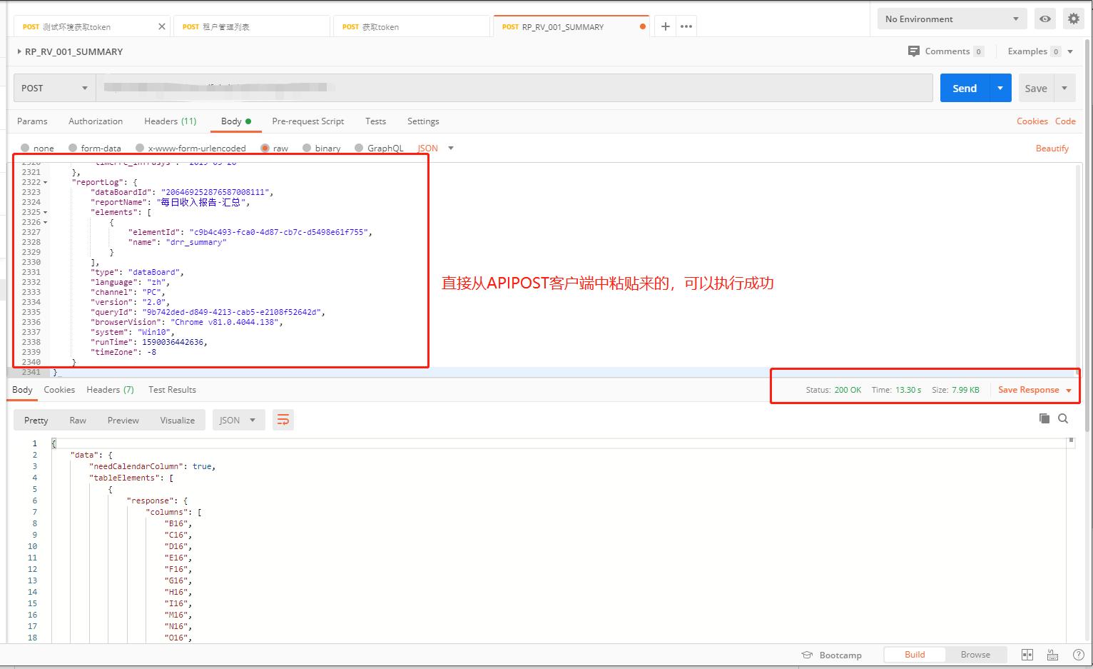 有一段JSON格式的BODY,同样的条件,POSTMAN能请求成功,APIPOST无法请求成功,400错误(是不是APIPOST上做了行数限制,因为TXT格式能请求成功,JSON化后就失败了)
