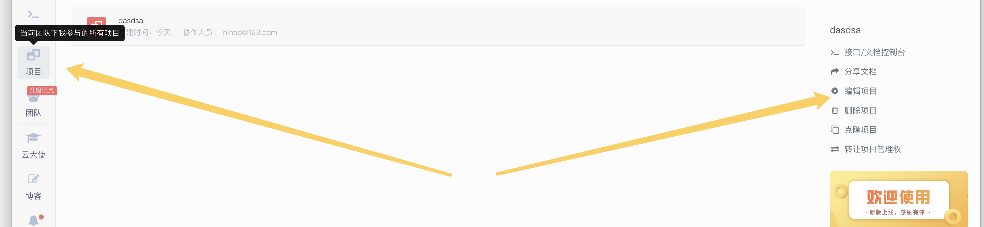 如何在一个已经存在的项目中添加协作人员,绑定工位后,别人看不到先前建立 的项目