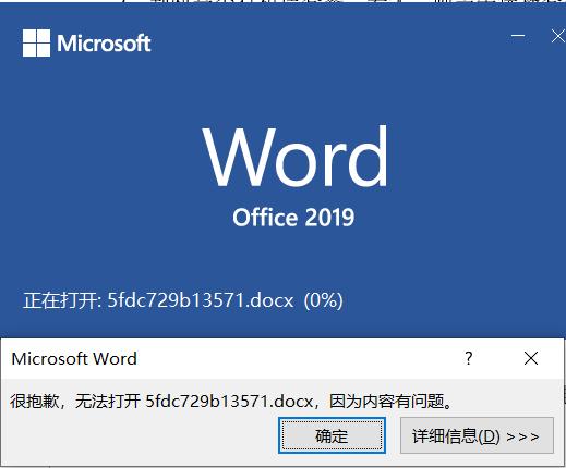 导出word文件无法打开