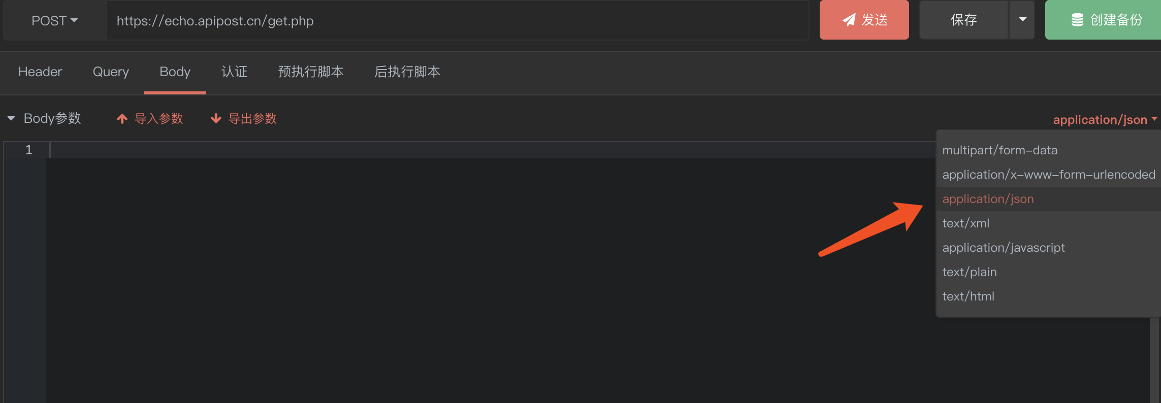 请问如何测试GraphQL风格的接口?