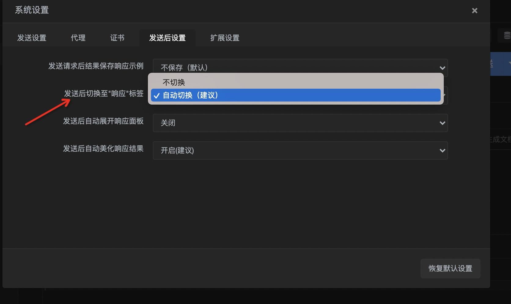 能不能做个优化,接口点击发送请求的时候,默认跳转到【实时响应】那个页面。默认是保留在上次填写的【成功响应示例及参数描述】这个选项卡上面。