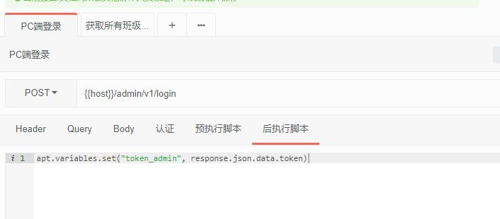 "json格式请求参数如何通过apt.variables.set(""token_admin"", response.json.data.token)方式设置的变量"