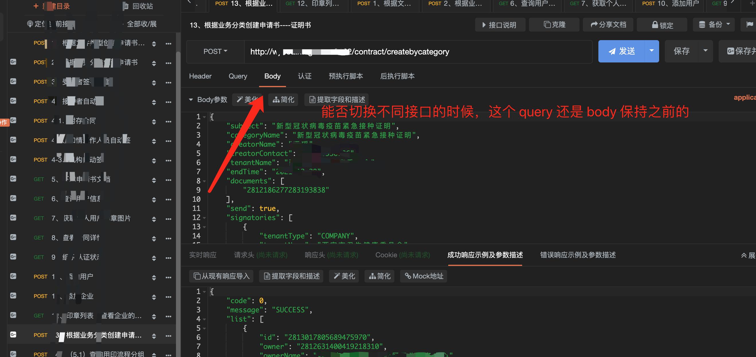 请求参数:query 和 body 要保持用户选择的,不要一直变。