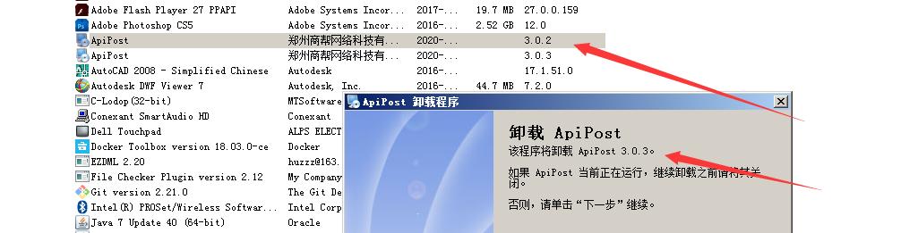 更新 bug 系统软件里有2个版本,卸载提示都是卸载3.03版本