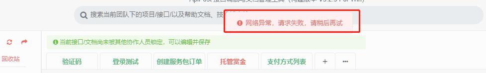 接口文档无法访问,客户端一直网络异常