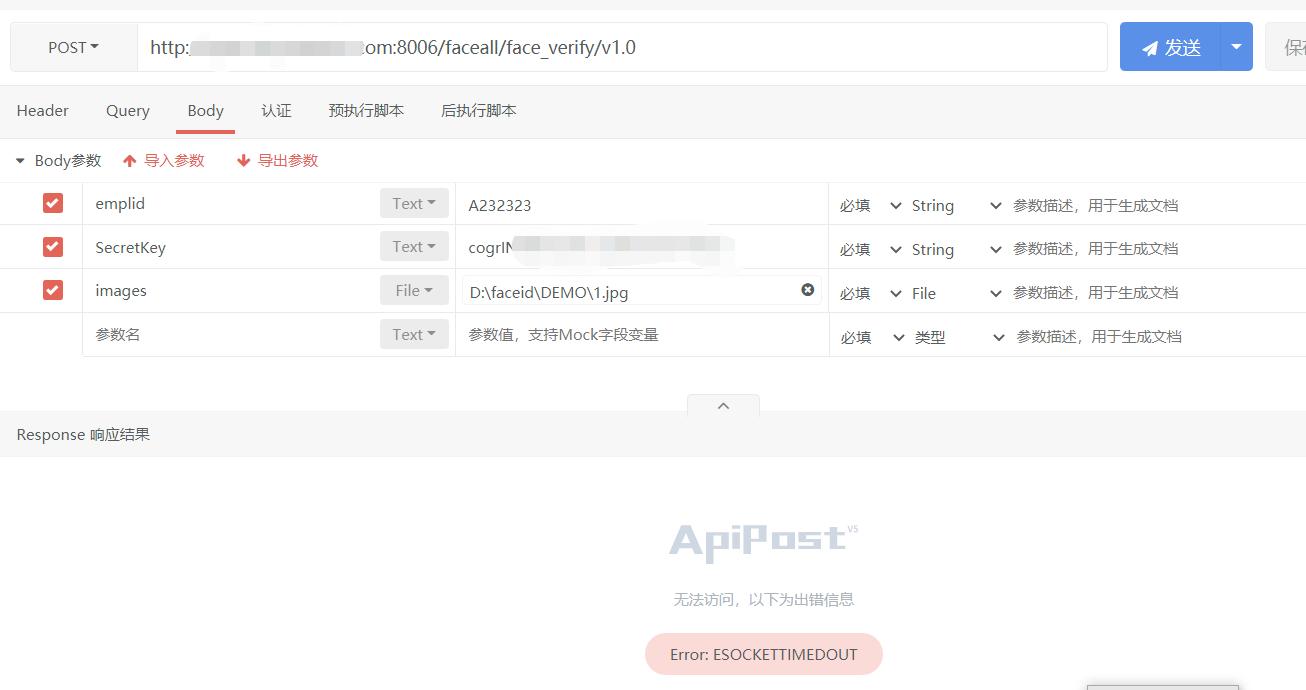 也遇到了postman 无异常,API POST无响应的情况