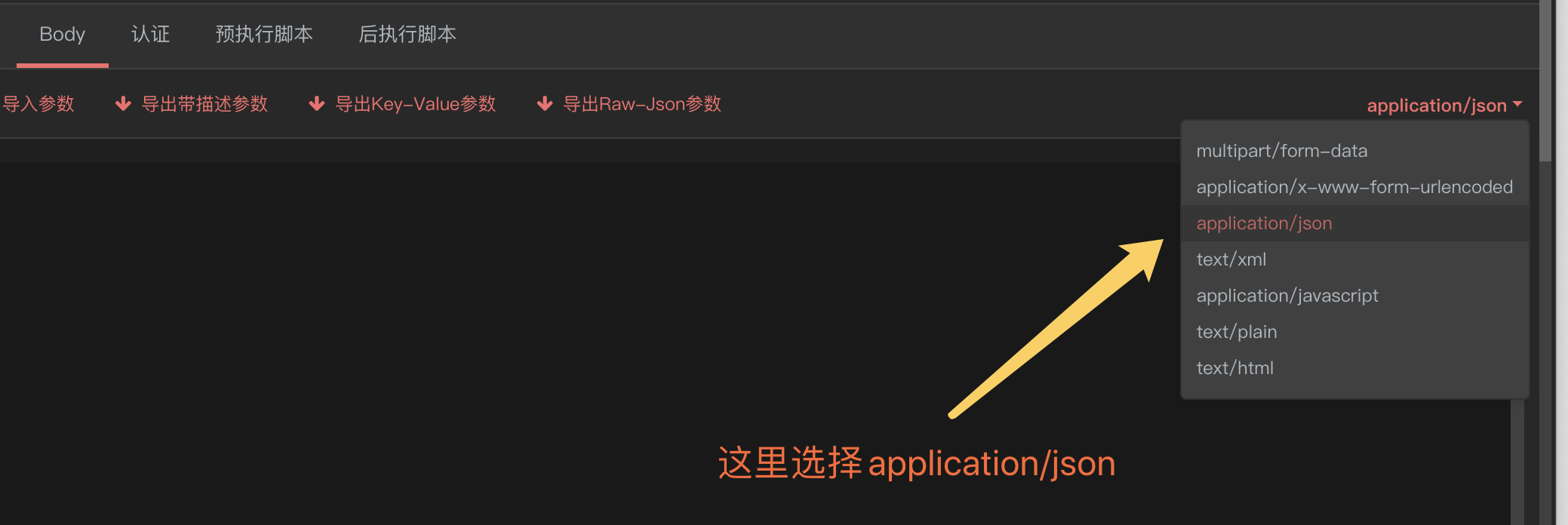 contentType 为 application/x-www-form-urlencoded 时参数怎么传json