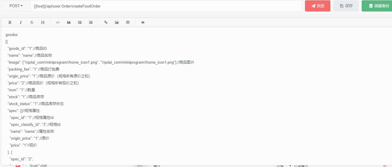 新版接口文档在哪??、