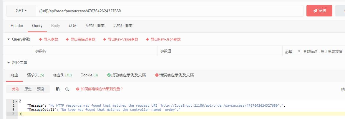 不能测试webapi使用路由写的接口