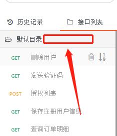 文件夹能添加显示有多少个接口吗?