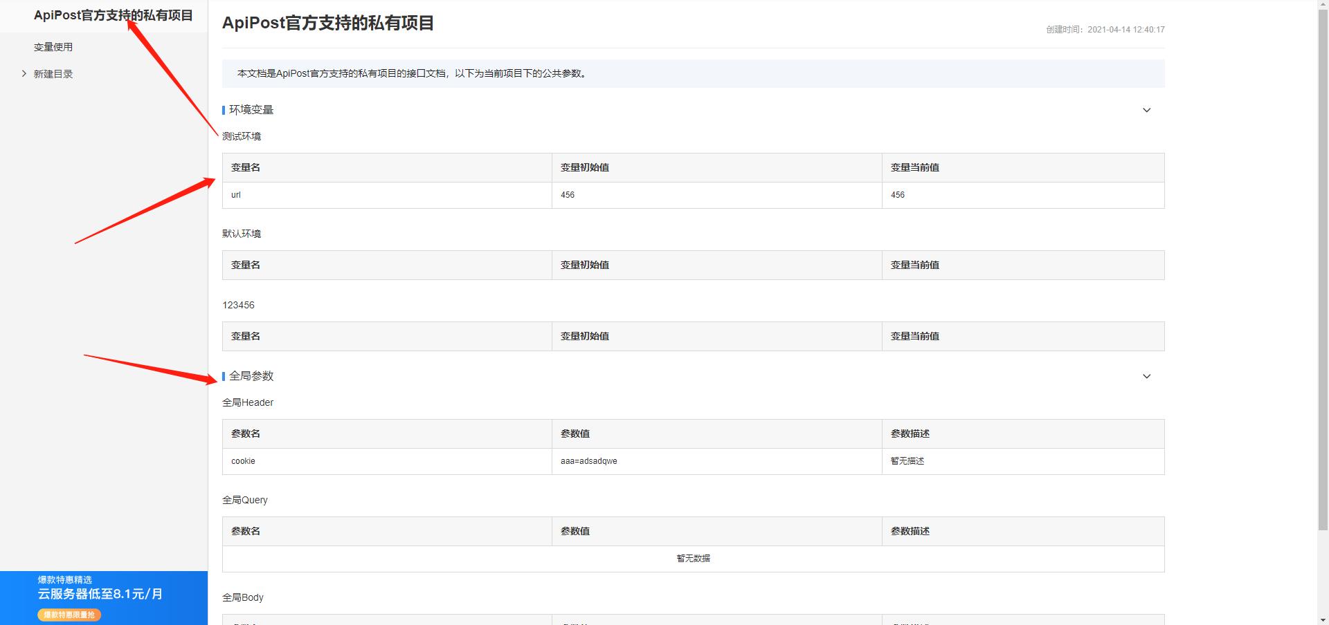 最新版接口文档显示问题
