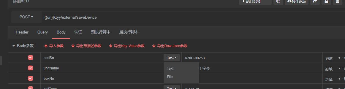 apiPost参数类型只有text和file