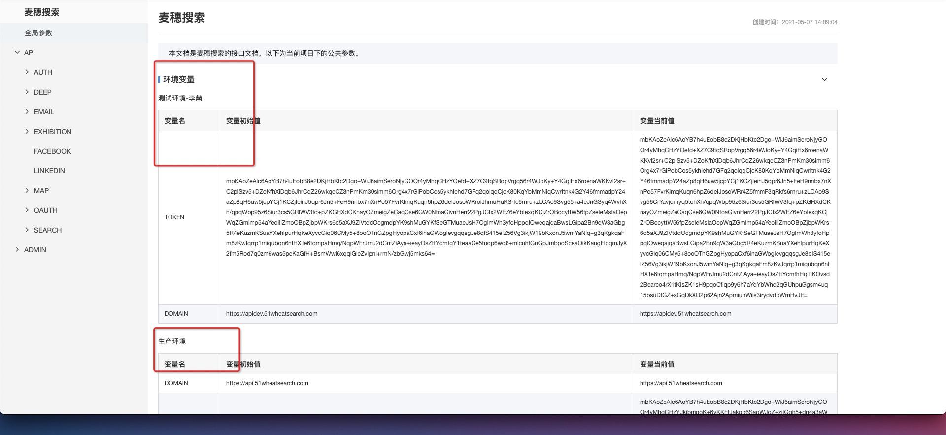 API文档分享,不想把所有环境变量分享出去,希望环境变量这部分可以自定义