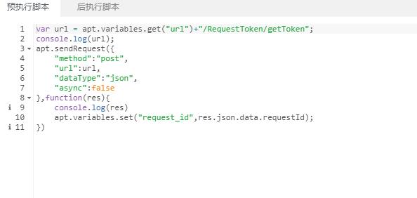 更新了5.3.2之后预定义脚本发送的请求拿不到返回值
