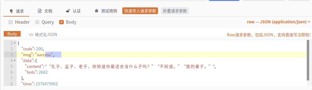 ubuntu 18.04 请求参数和response都是错位的,postman 请求不是错位的,response错位