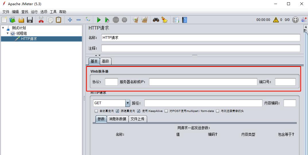 关于怎么设置服务器ip、协议、端口号
