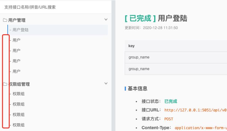 生成分享文档能在每条API前增加请求类型吗?