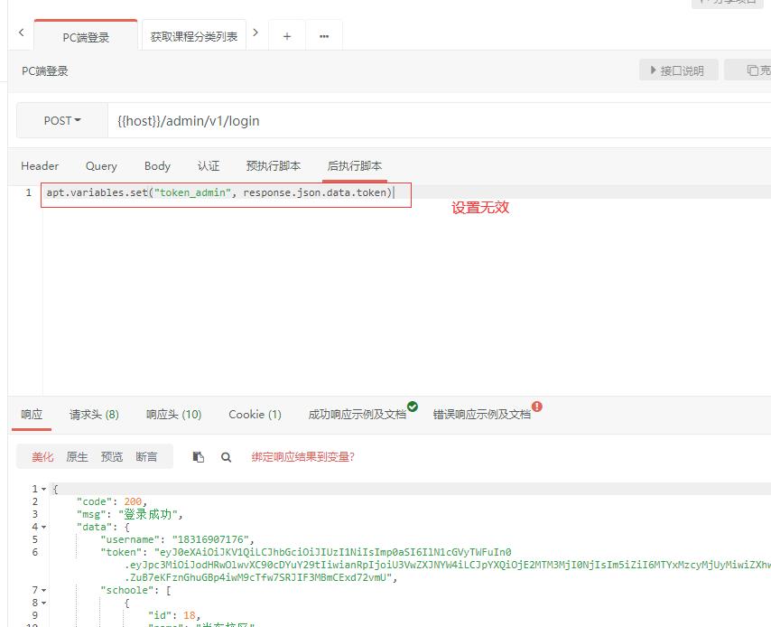 "V5使用apt.variables.set(""token_admin"", response.json.data.token)设置的token无效"