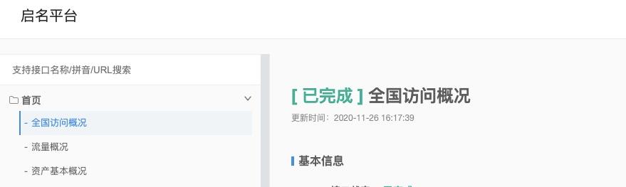 项目的接口文档不见了,但是已分享出去的接口文档可以看到