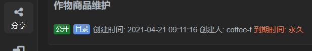 分享的接口文档实时更新不了