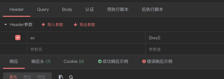 新版本Header里的中文转码也没有了