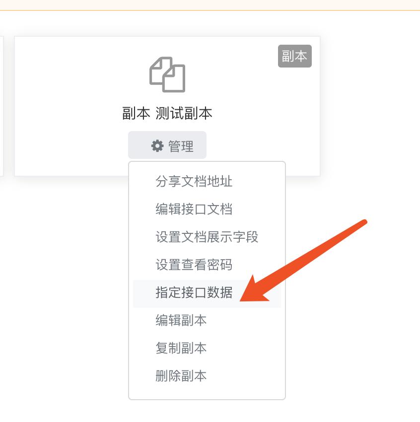如何只导出一个接口的文档