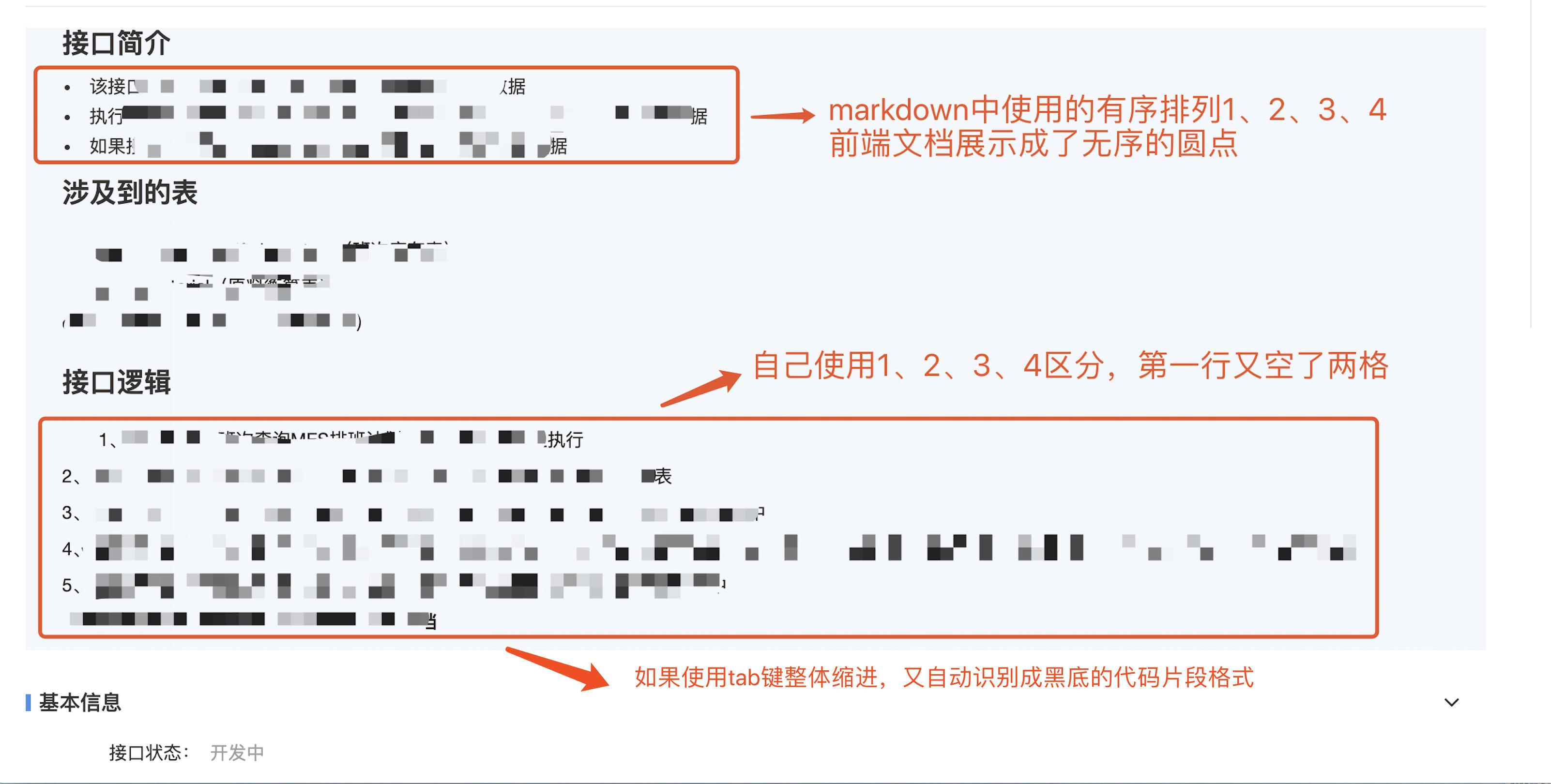 建议:接口说明文档MarkDown笔记
