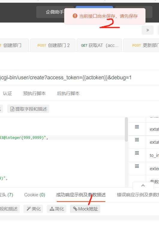 点击mock地址一直提示保存接口,实际已经保存,何解?