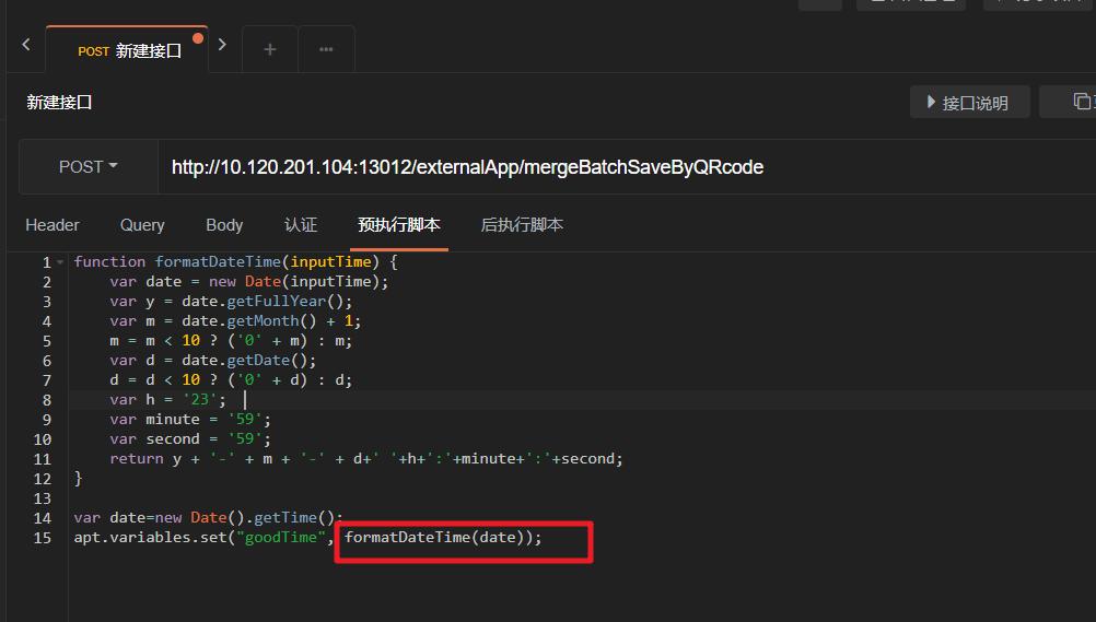 全局脚本功能 能写入js的方法并且在运行的时候能调用吗