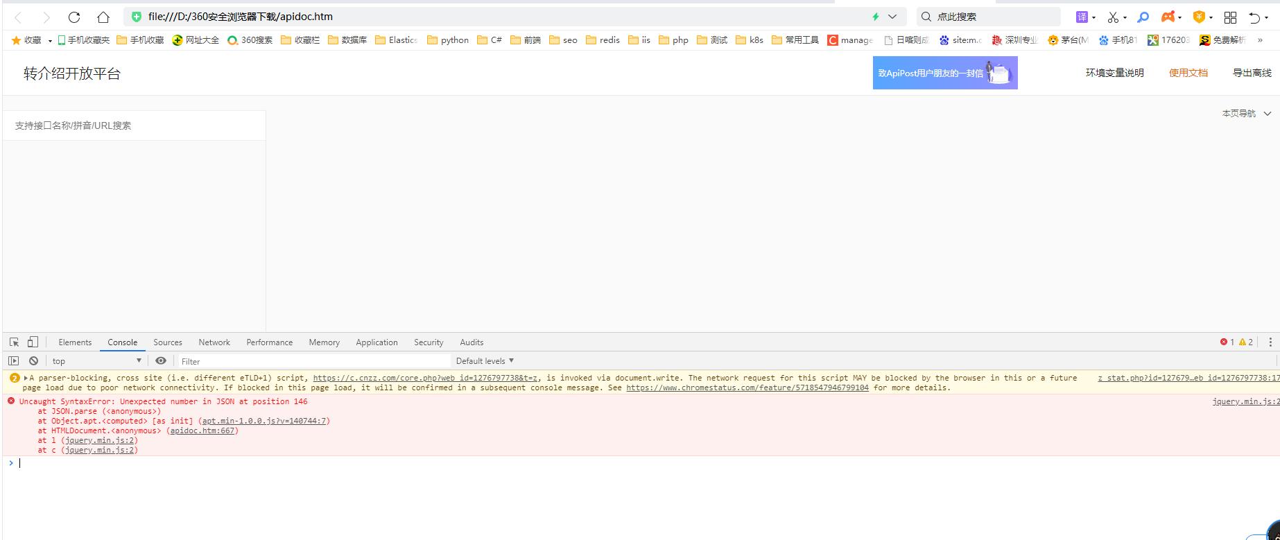api文档导出htm  在本地或者发布到其他网站上打开空白?