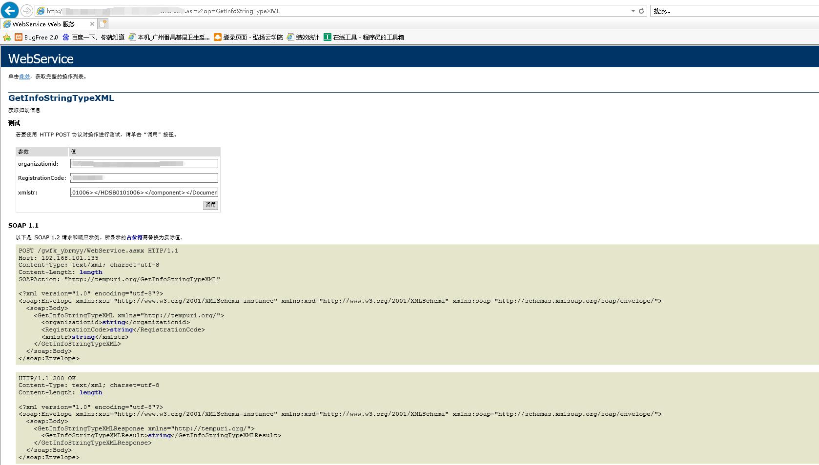 第一次使用api post如何请求webservices
