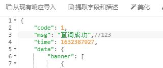 响应示例内不同节点相同字段名描述会覆盖?