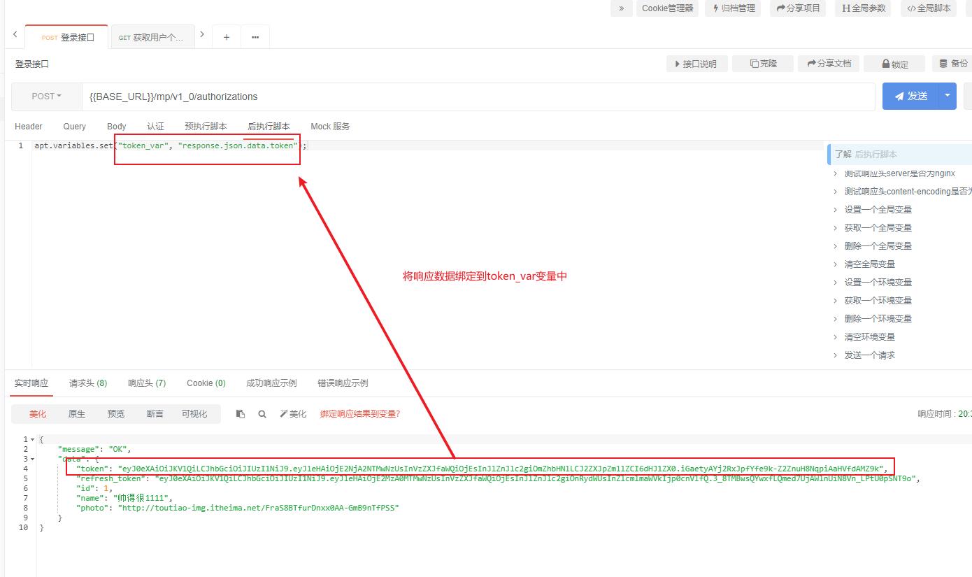 解决参数依赖,接口之间传递数据 https://wiki.apipost.cn/document/00091641-1e36-490d-9caf-3e47cd38bcde/c2ddc6db-96df-4067-8391-f48d5d8c5c80