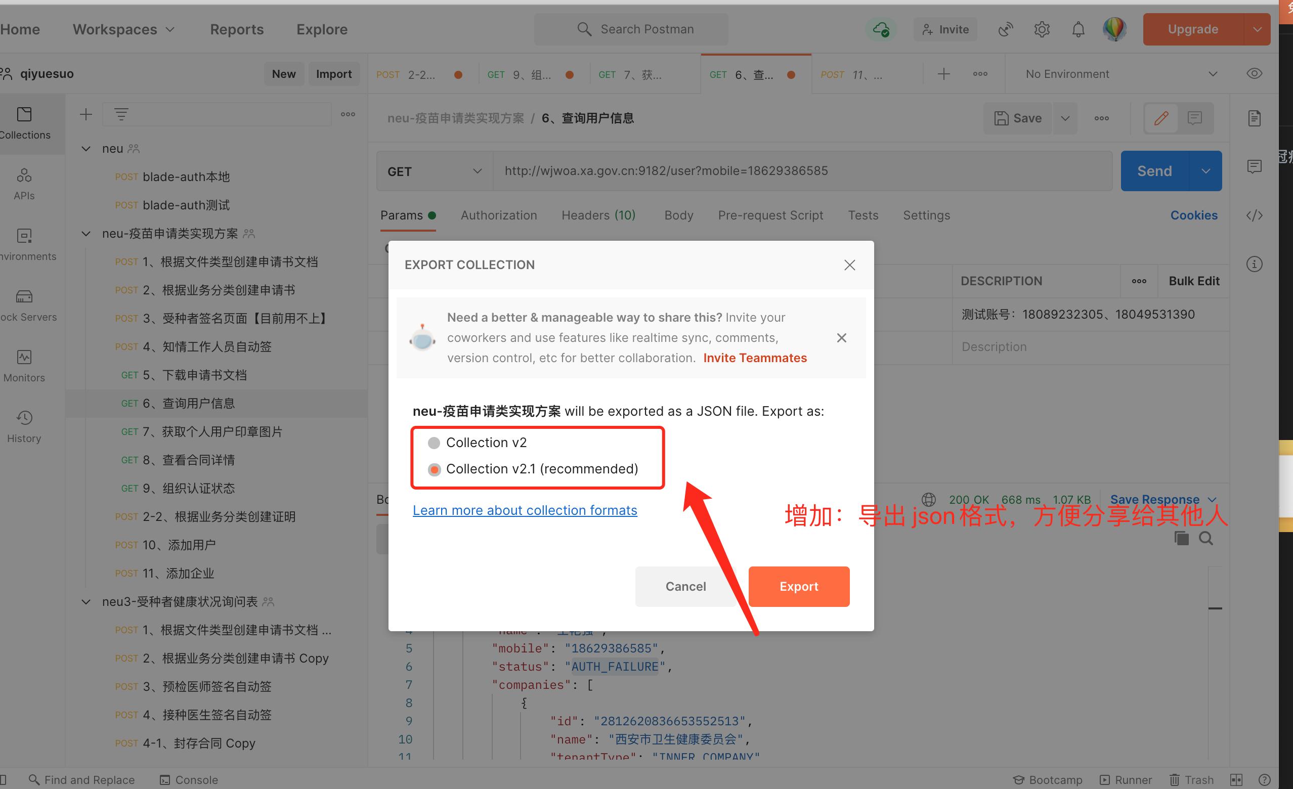 请增加类似post的导出json格式的功能