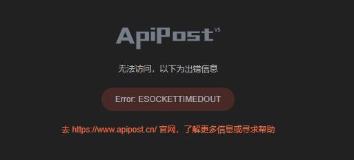 服务端日志里已经收到数据,但ApiPost上提示Error: ESOCKETTIMEDOUT