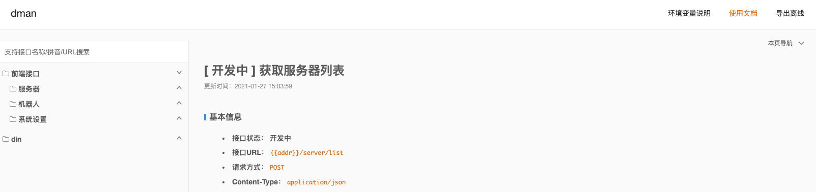 5.0项目分享-网页上没有任何接口