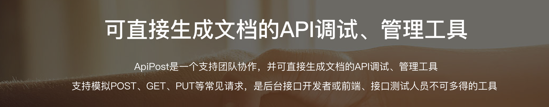 ApiPost使用文档