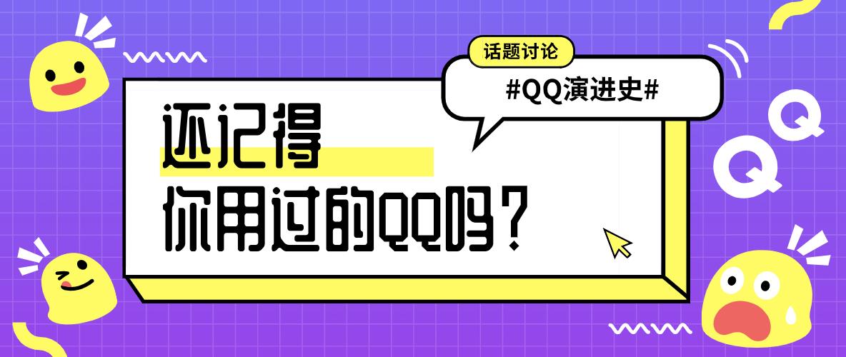 QQ演进史,还记得你用过的QQ吗?