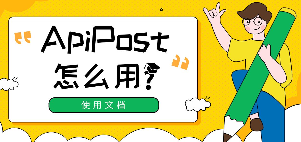 中文版apipost使用文档